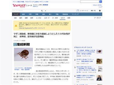 マダニ ダニ 野良猫 マダニ感染症 死亡 世界初 厚労省 注意喚起 SFTSに関連した画像-02
