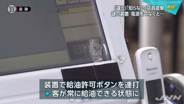 ガソリンスタンド 不正装置 無人 機械 自作に関連した画像-01