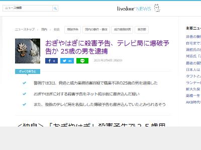おぎやはぎ 殺害予告 爆破予告 逮捕に関連した画像-02