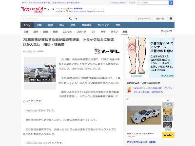 高齢者逆走岐阜県に関連した画像-02