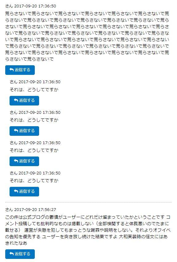 PSO2 ファンタシースターオンライン2 ぷそ2 SEGA セガ 炎上 に関連した画像-06