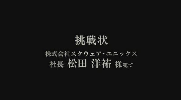 SCE 盛田 プレジデント スクエニ 松田 社長 宣戦布告 戦争 CoD BOIIIに関連した画像-02