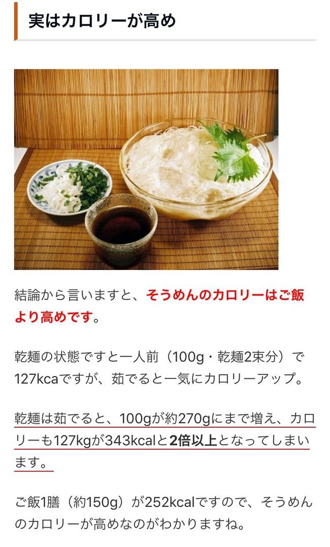 そうめん ダイエット カロリー 乾麺 茹でるに関連した画像-02