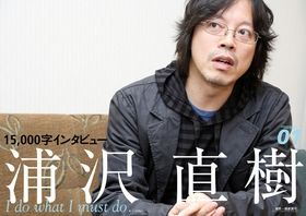 浦沢直樹 東村アキコ 藤田和日郎に関連した画像-01