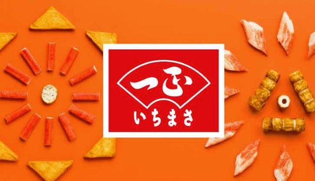 一正蒲鉾 CM NGT48 放送に関連した画像-01