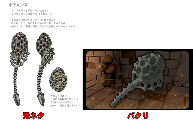 ゲーム 製作者 デザイン パクリ 開き直りに関連した画像-03