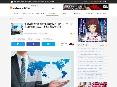 英語年収1000万円傾向に関連した画像-02