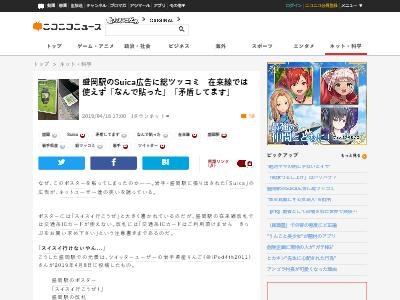 盛岡駅 Suica 広告 総ツッコミ 矛盾に関連した画像-02