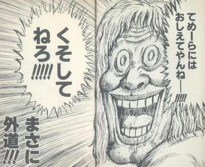 漫☆画太郎 湯呑み ババア 新潮社に関連した画像-01