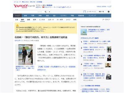石田純一 出馬表明 違約金に関連した画像-02