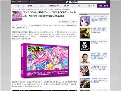 ファミコン用ソフト キラキラスターナイトDXに関連した画像-02