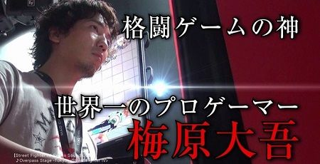 ウメハラ 梅原大吾 プロゲーマー 技術介入度 格ゲー 音ゲーに関連した画像-01