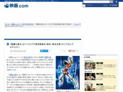 聖闘士星矢 実写化 アニメ 漫画に関連した画像-02