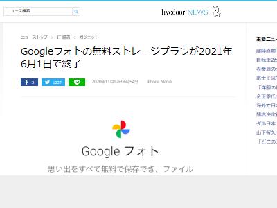 Googleフォト 無料ストレージプランに関連した画像-02