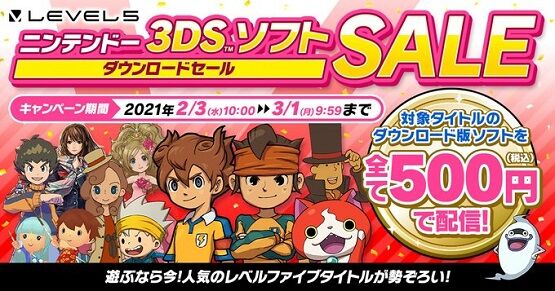 レベルファイブ3DS500円セール開催に関連した画像-01