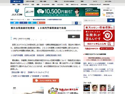 自民党 田村憲久 新たな現金給付想定 10兆円に関連した画像-02