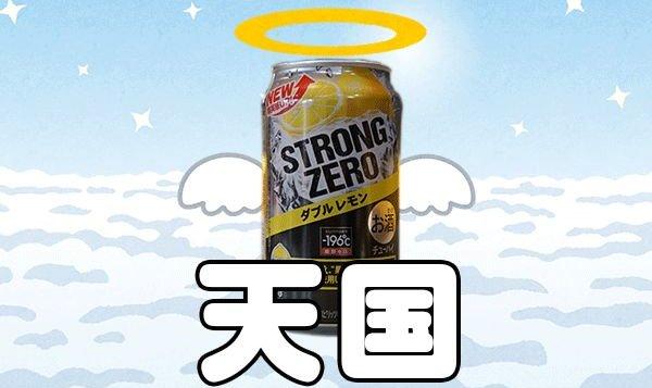 ストロングゼロ アルコール量 テキーラ 臓器障害に関連した画像-01
