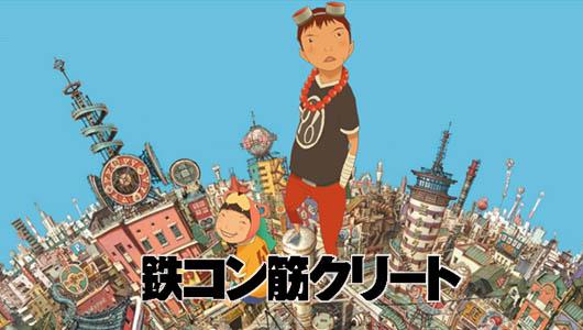 松本大洋に関連した画像-01