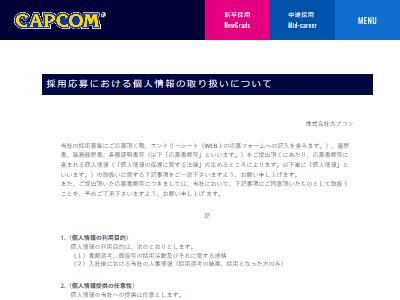 カプコン ランサムウェア攻撃 ハッカー集団 ラグナ・ロッカー 内部資料 流出 個人情報 採用選考 応募書類 破棄に関連した画像-02