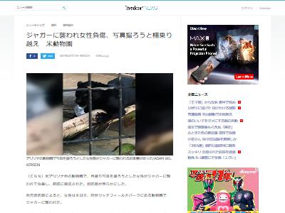 女性自撮り動物園ジャガーに関連した画像-02