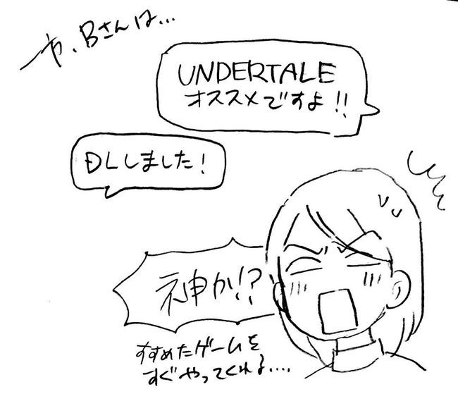 オタク 婚活 街コン 体験漫画 SSR リア充に関連した画像-31