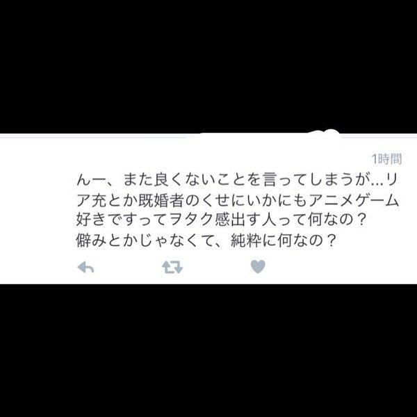 既婚者 アニメ ゲーム オタク リア充 乙女ゲーに関連した画像-04
