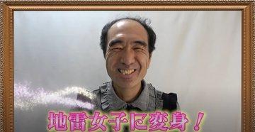 江頭2:50 エガちゃん 地雷女子 メイクに関連した画像-02
