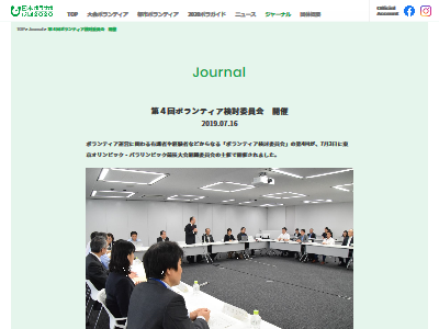 東京五輪 ボランティア 終電に関連した画像-02