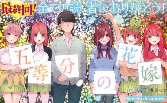 五等分の花嫁 アニメ2期 原作 完結に関連した画像-01