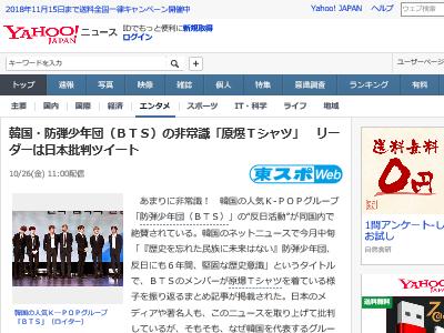 防弾少年団 BTS 韓国 非常識 原爆Tシャツ 日本批判に関連した画像-02