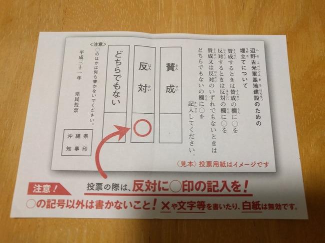 沖縄 辺野古 普天間 基地移設 県民投票 反対派 ビラ チラシ 悪質 誘導に関連した画像-02