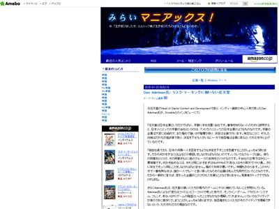 任天堂 アイディアに関連した画像-02