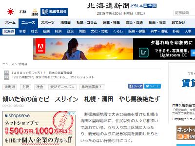 北海道 地震 記念撮影 不謹慎に関連した画像-02