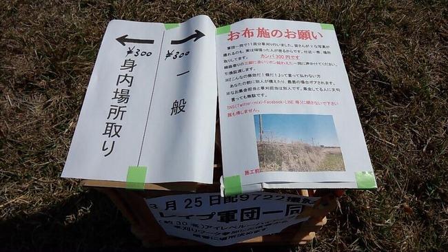 撮り鉄 場所取り 違法 通報に関連した画像-08