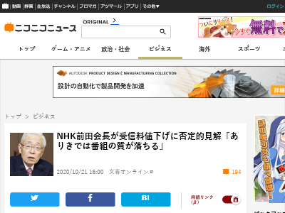 NHK 前田会長 受信料 値下げ 否定的に関連した画像-02