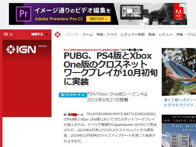PUBG クロスネットワークプレイ クロスプレイ PS4 Xboxに関連した画像-02