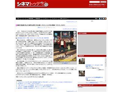 細田守 バケモノの子に関連した画像-02