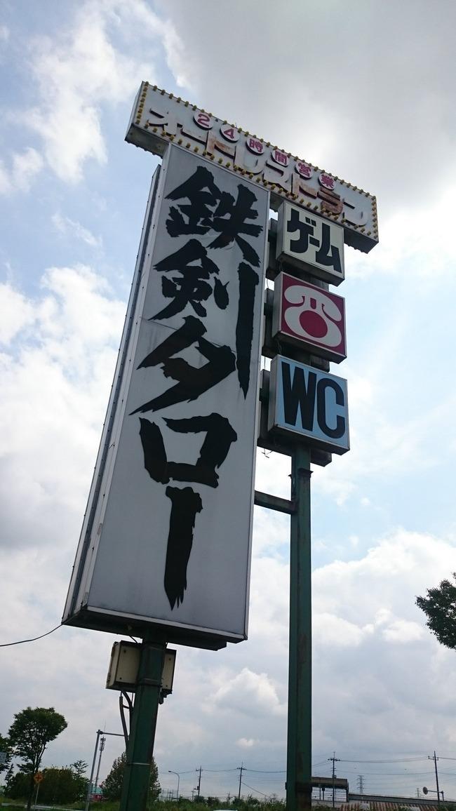 埼玉 行田市 オートレストラン 自販機メシ 鉄剣タロー 閉店に関連した画像-05