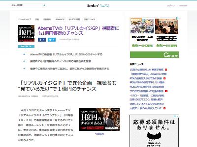 リアルカイジGP 視聴者 1億円に関連した画像-02