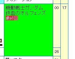 鉄血のオルフェンズ ガンダム 最終回 打ち切り 熊本県 に関連した画像-02