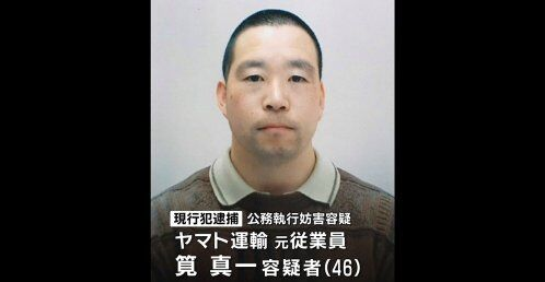 ヤマト運輸 死傷事件 犯人 解雇 無敵の人に関連した画像-01