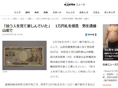 1万円札 カラーコピー 45歳無職に関連した画像-02