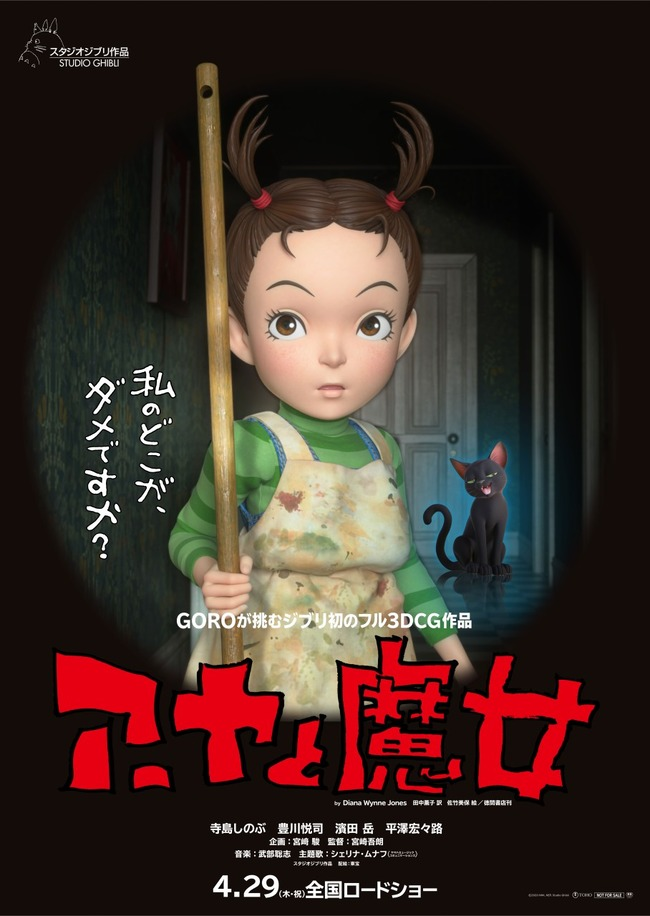 スタジオジブリ 3DCG 映画 アニメ アーヤと魔女 劇場公開に関連した画像-03