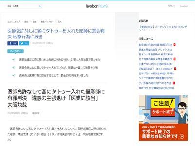 医師免許 日本 彫り師 タトゥー 入れ墨 医療行為 裁判 廃業 有罪判決に関連した画像-02