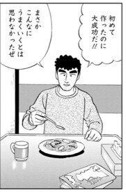 野原ひろし昼メシの流儀 syamuに関連した画像-02
