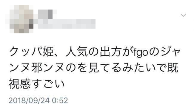 FGO民 クッパ姫 起源主張に関連した画像-04