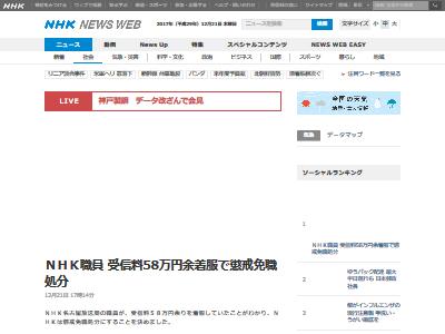 NHK 受信料 着服に関連した画像-02