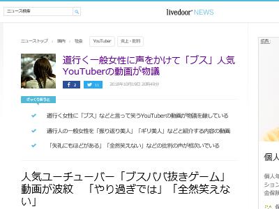人気ユーチューバー YouTuber YouTube へきトラハウス ブスババ抜きゲーム 炎上に関連した画像-02