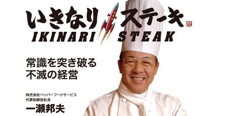 いきなりステーキ 社長 握手 記念撮影 スクラッチくじ キャンペーンに関連した画像-01
