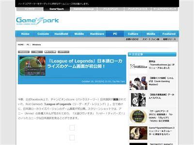 LoL リーグオブレジェンド リーグオブレジェンズ アニー 日本語 ローカライズ 翻訳に関連した画像-02